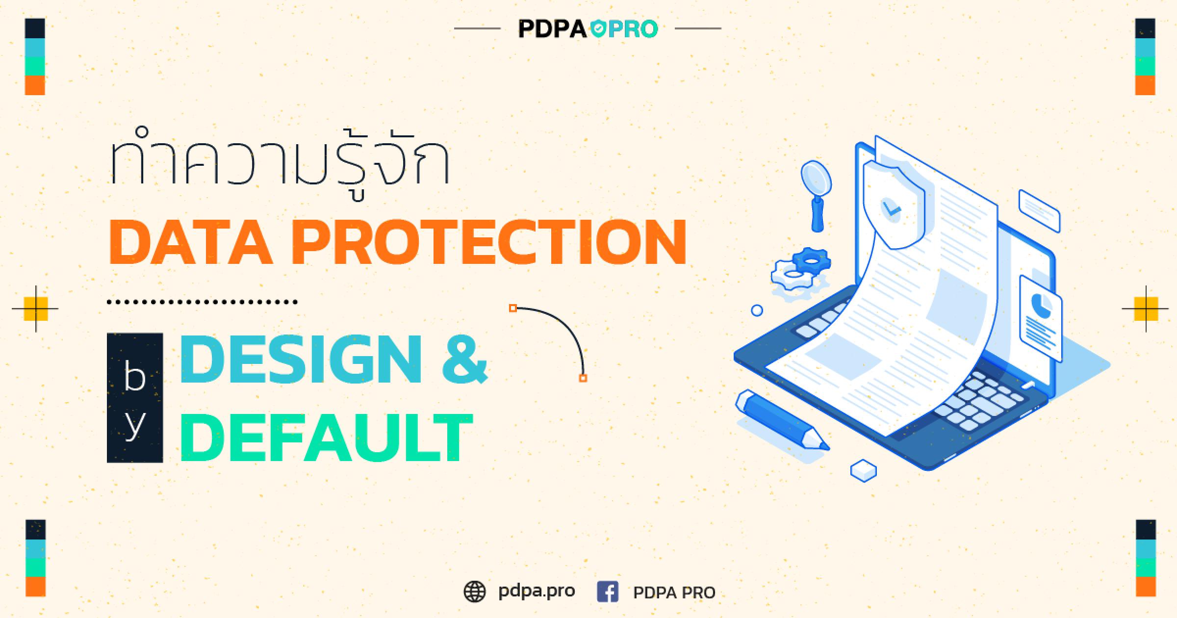 มาทำความรู้จัก Data Protection by Design & By Default กันดีกว่า