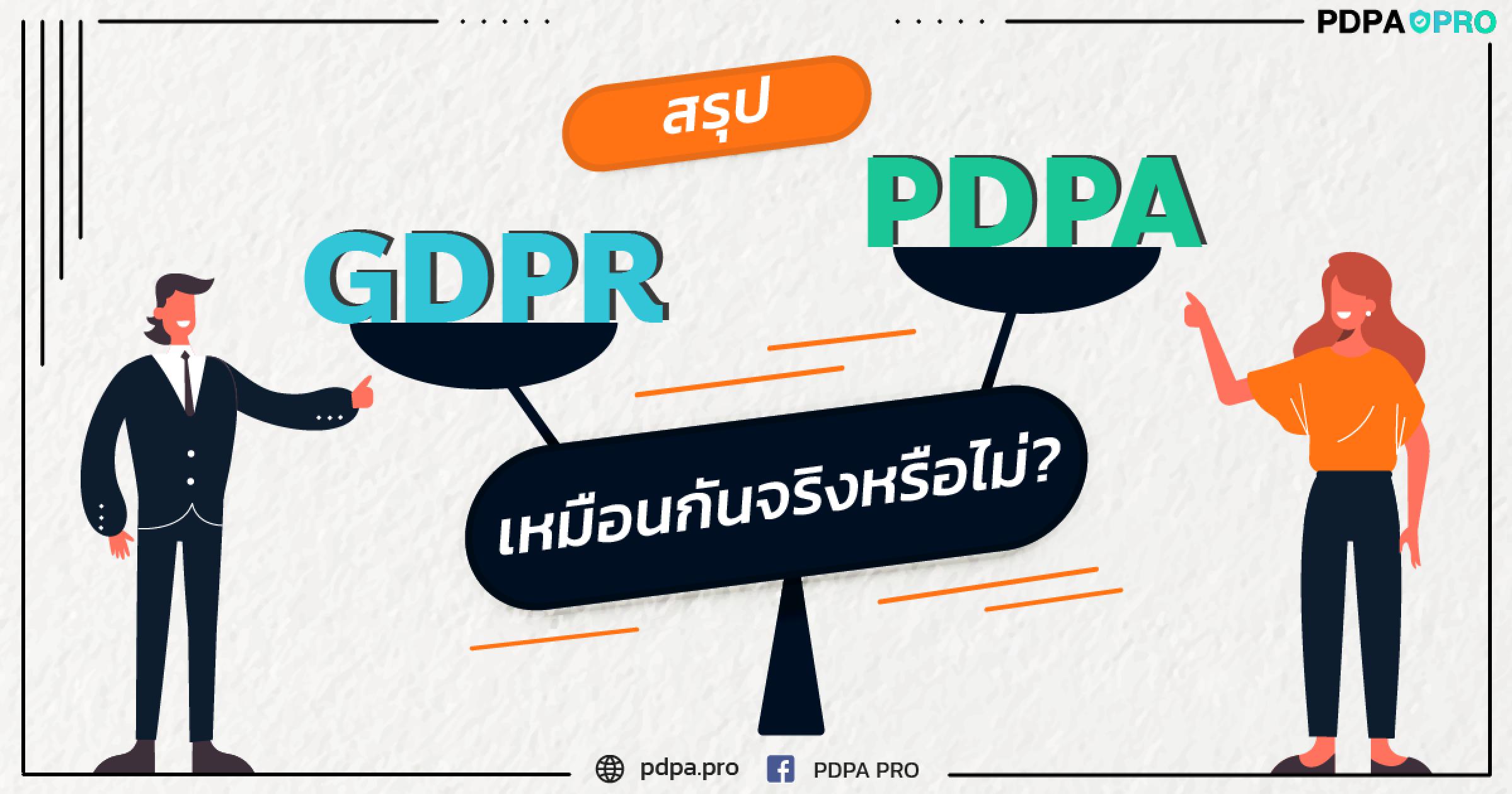 สรุป GDPR กับ PDPA เหมือนกันจริงหรือไม่?
