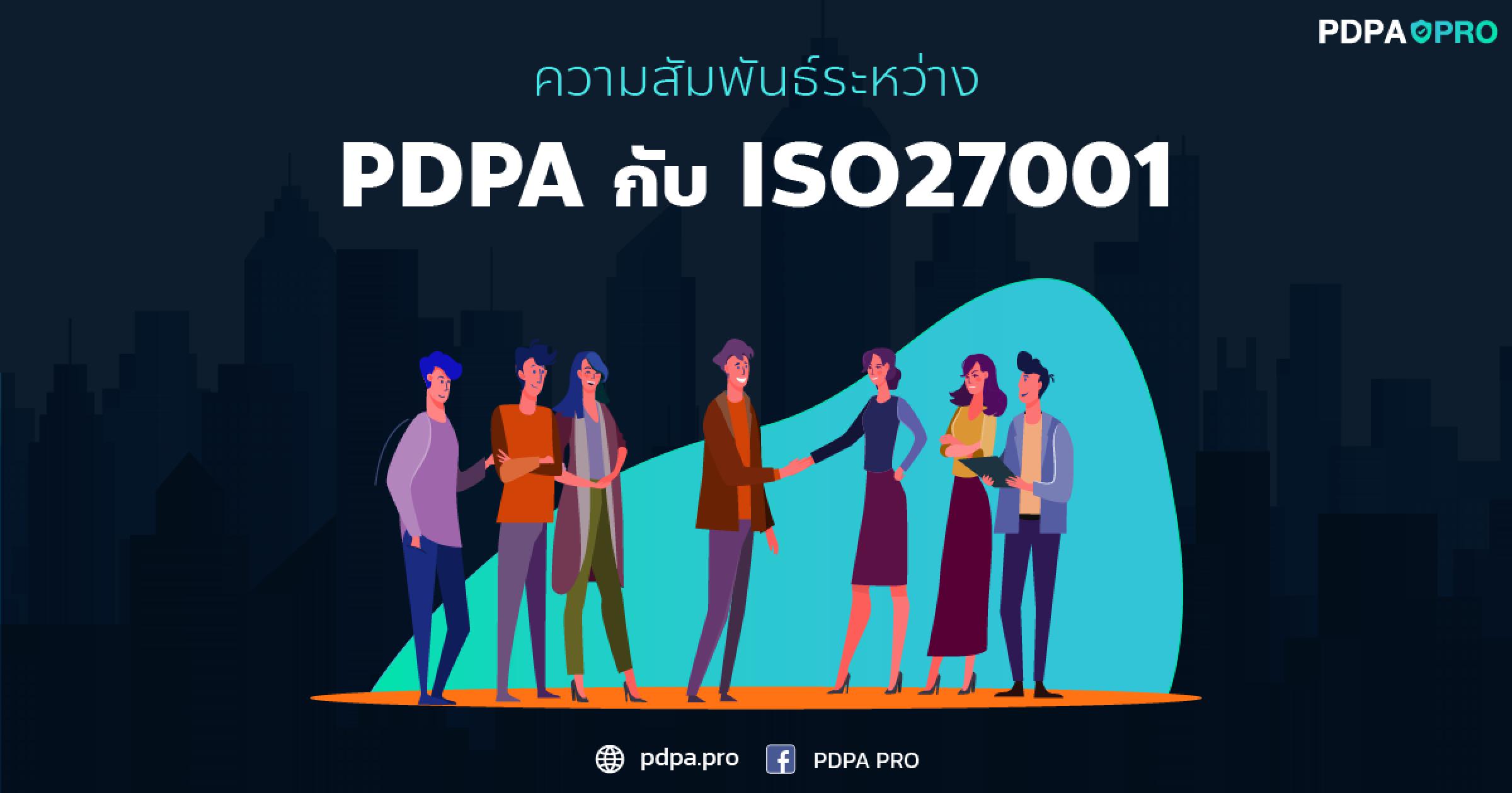 ความสัมพันธ์ระหว่าง PDPA กับ ISO27001