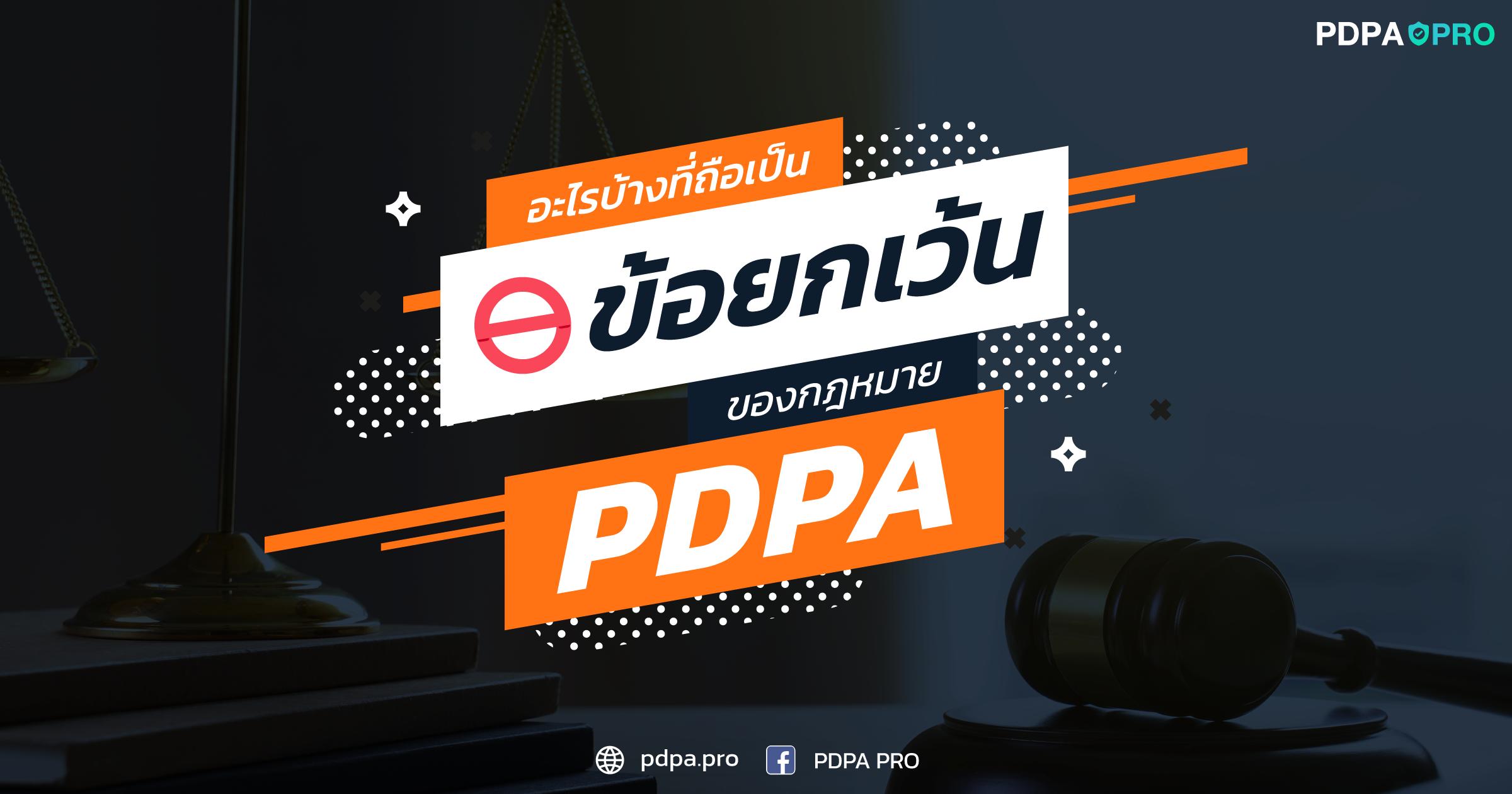 อะไรบ้างที่ถือเป็นข้อยกเว้นของกฎหมาย PDPA