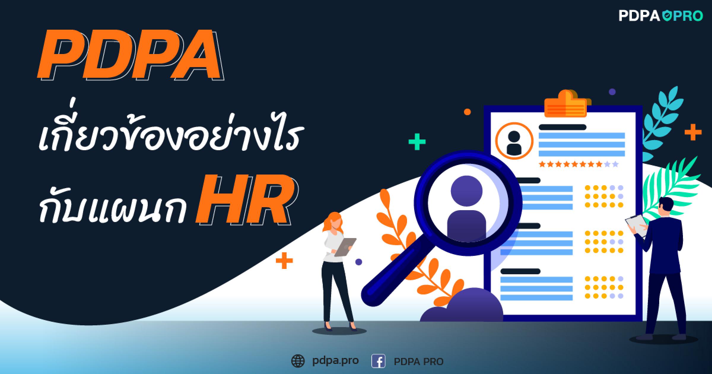 PDPA เกี่ยวข้องอย่างไรกับแผนก HR