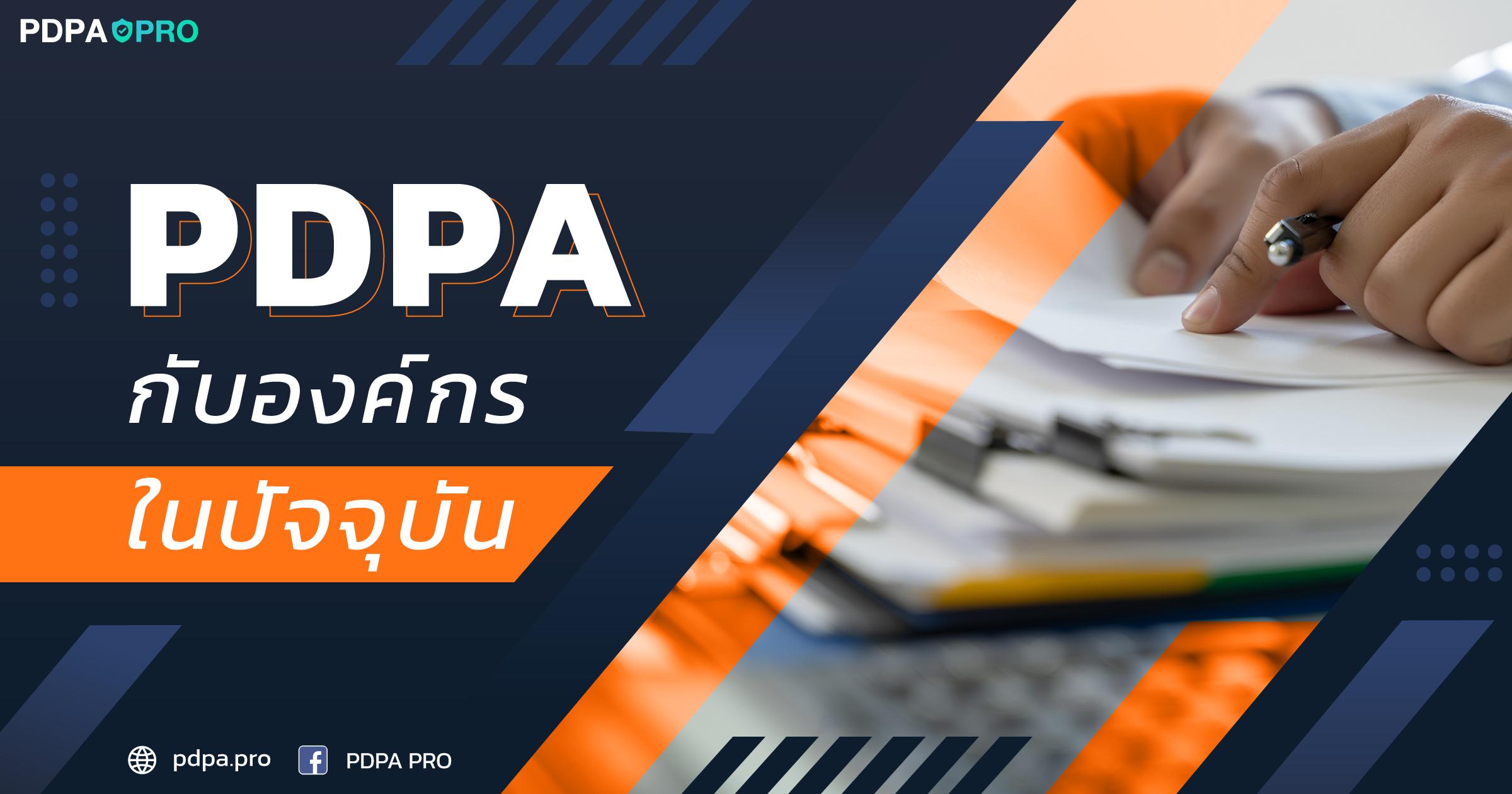 PDPA กับองค์กรในปัจจุบัน