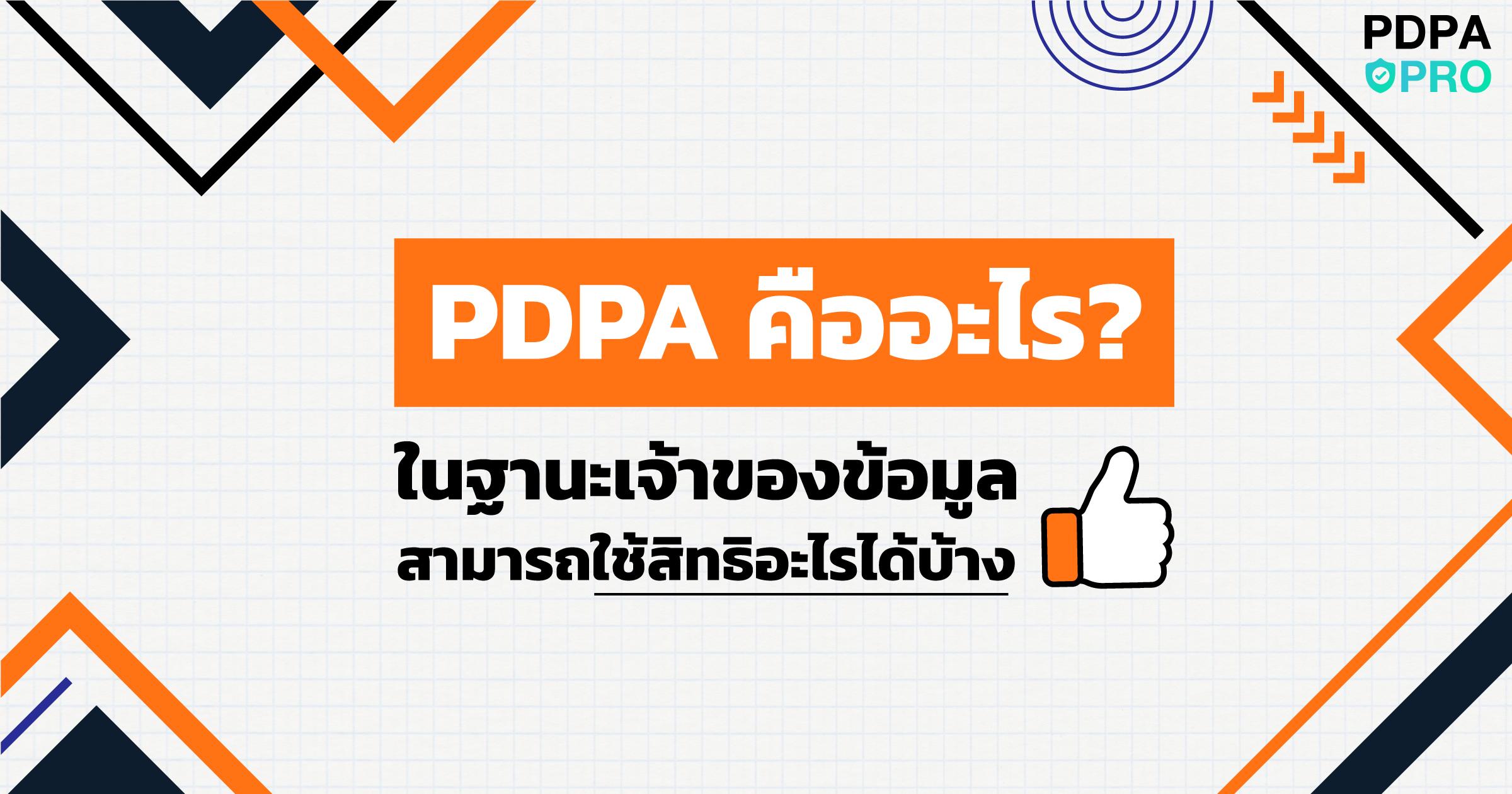 PDPA คืออะไร เจ้าของข้อมูลสามารถใช้สิทธิอะไรได้บ้าง