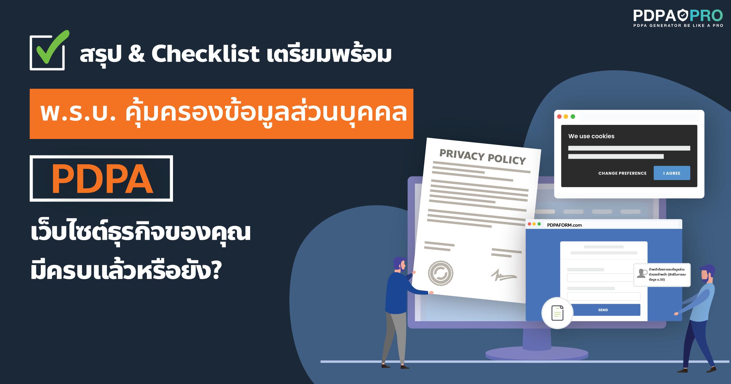 สรุป & Checklist เตรียมพร้อม พ.ร.บ. คุ้มครองข้อมูลส่วนบุคคล (PDPA)  เว็บไซต์ธุรกิจของคุณมีครบแล้วหรือยัง