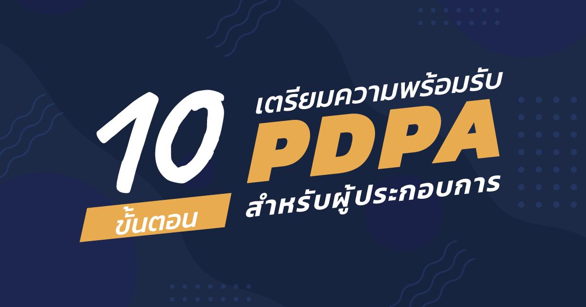 เริ่มต้นให้ไว...แล้วไปพร้อมกัน! 10 ขั้นตอน PDPA สำหรับผู้ประกอบการ