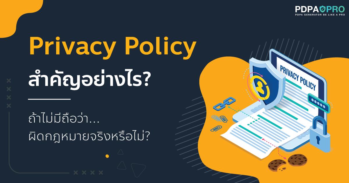 Privacy Policy สำคัญอย่างไร? ถ้าไม่มีนโยบายความเป็นส่วนตัว ถือว่าผิดกฎหมายหรือไม่