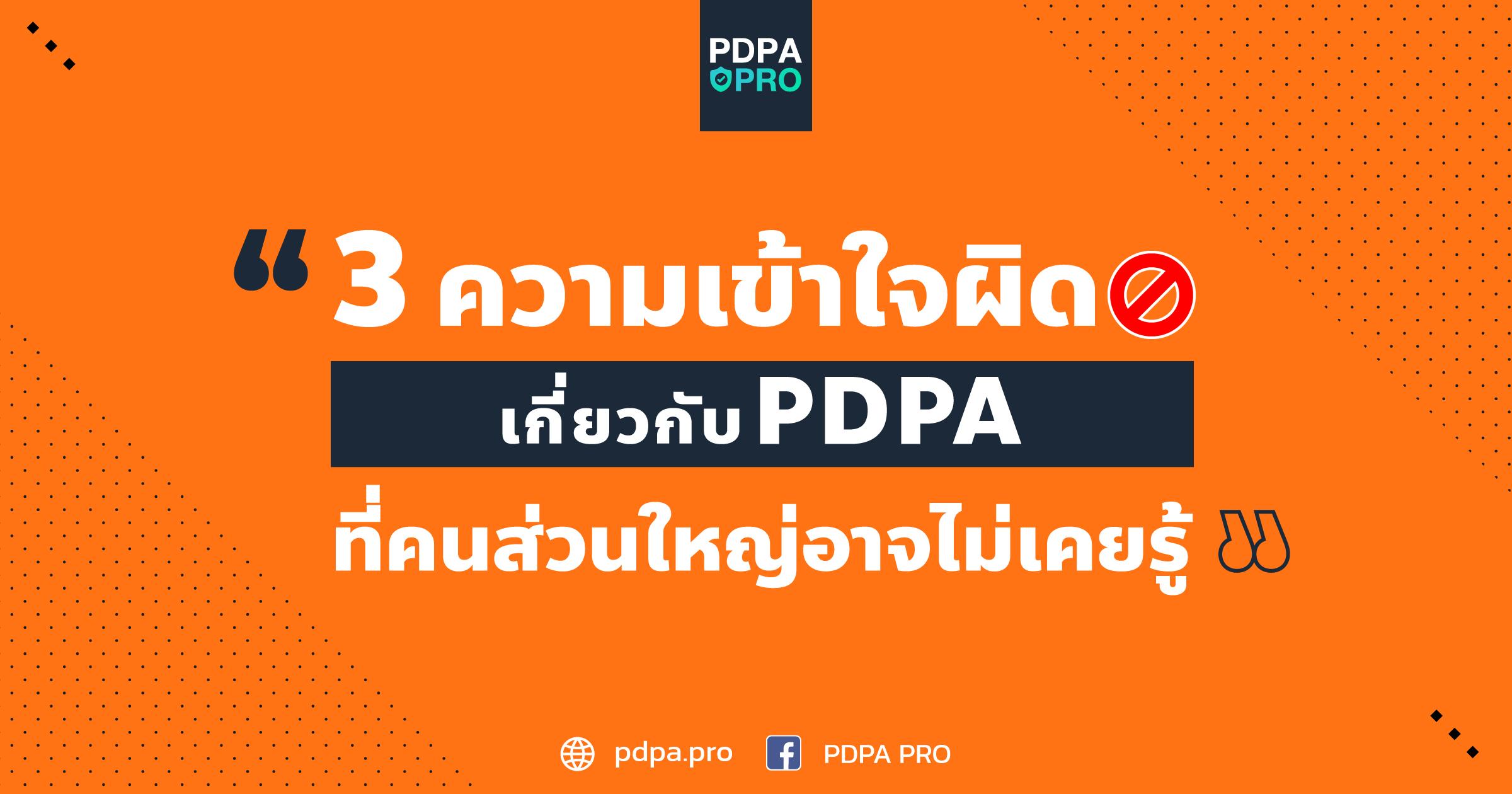 3 ความเข้าใจผิดเกี่ยวกับ PDPA ที่คนส่วนใหญ่อาจไม่เคยรู้