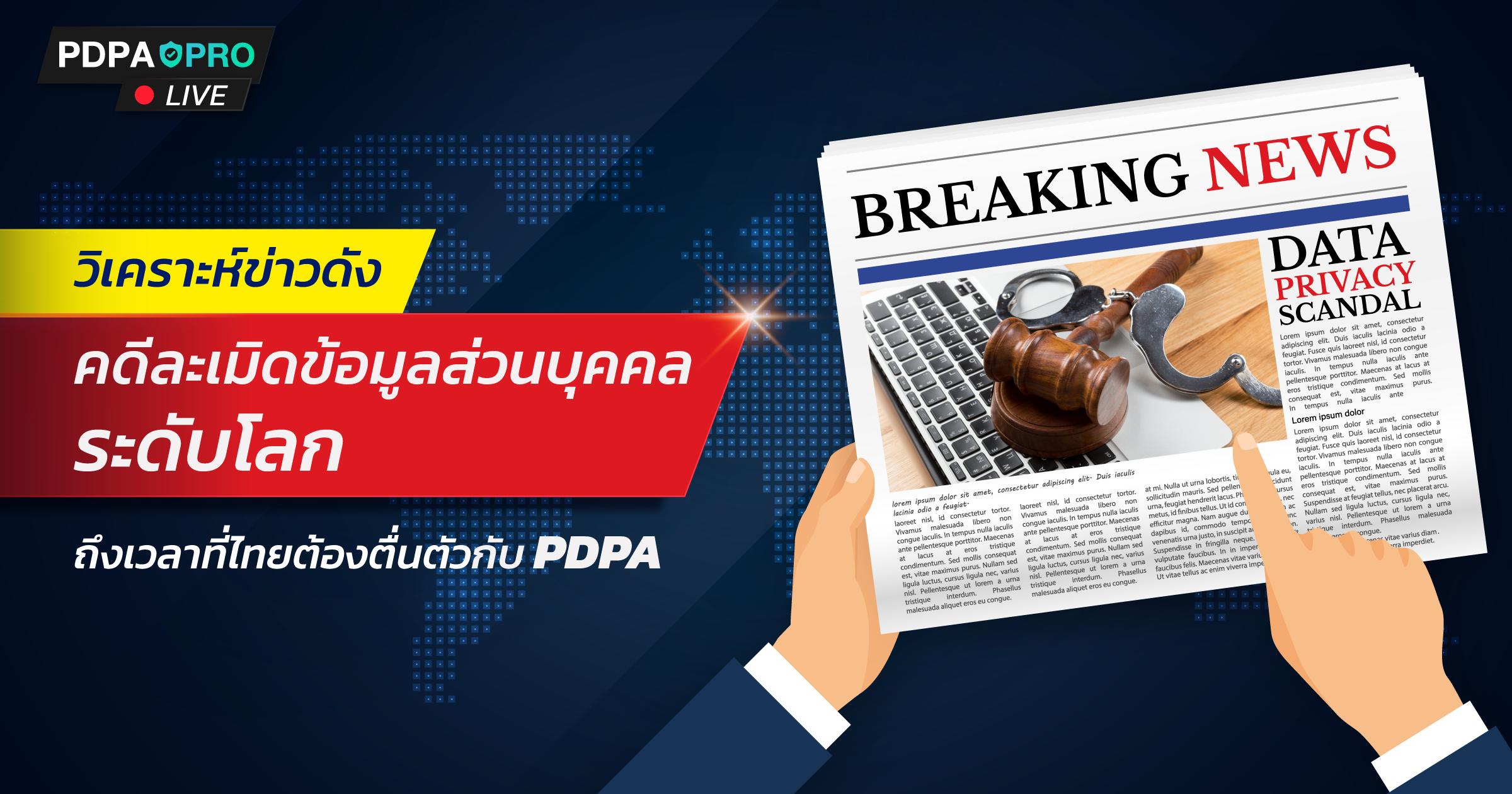 ถึงเวลาที่ไทยต้องตื่นตัวกับ PDPA  วิเคราะห์คดีดังละเมิดข้อมูลส่วนบุคคลระดับโลก