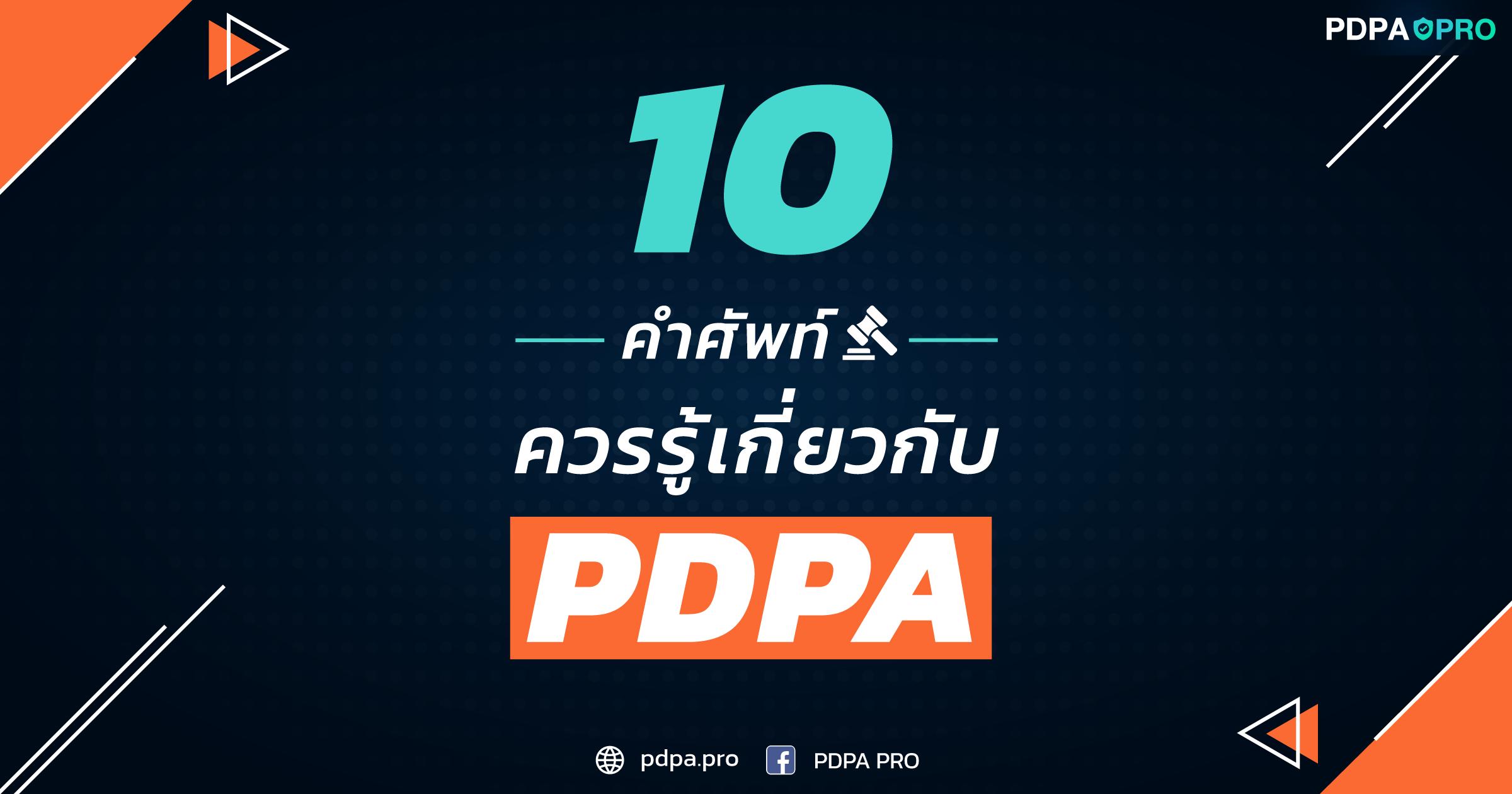 10 คำศัพท์ที่ควรรู้เกี่ยวกับ PDPA