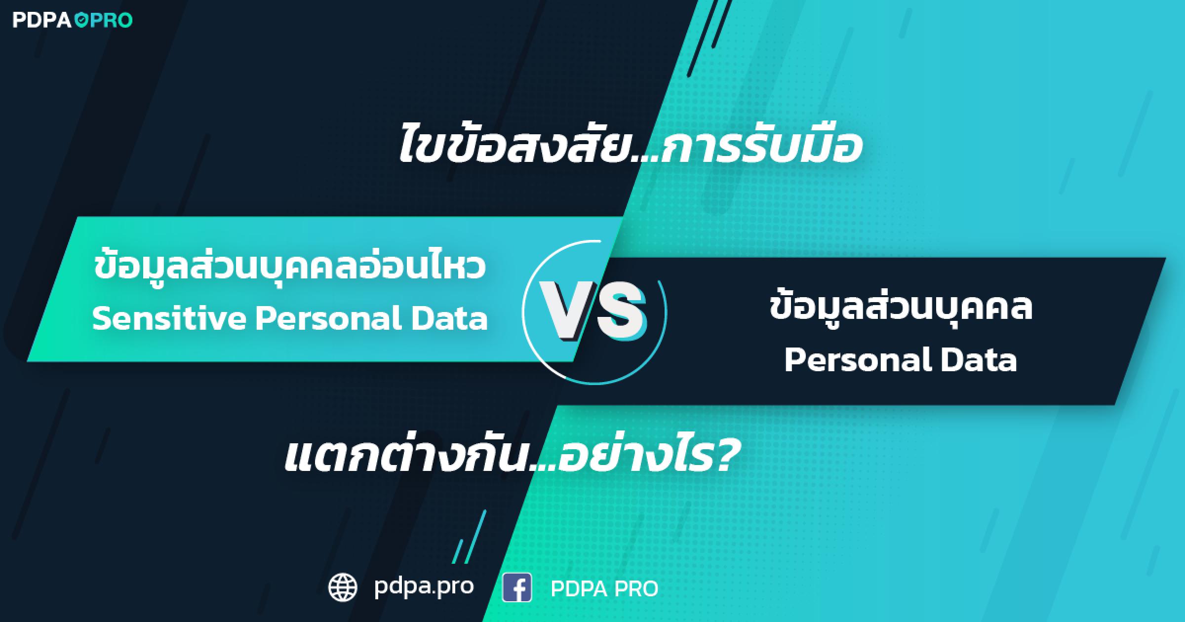 ไขข้อสงสัย การรับมือข้อมูลอ่อนไหว (Sensitive Data) กับข้อมูลส่วนบุคคลธรรมดา แตกต่างกันอย่างไร?