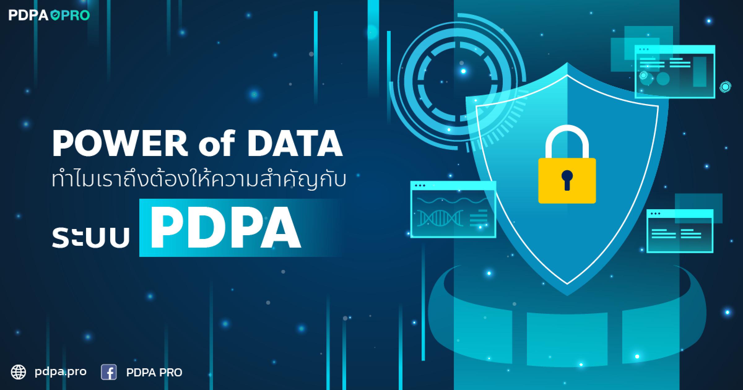 POWER of DATA: ระบบ PDPA ส่งผลต่อธุรกิจของคุณอย่างไร?