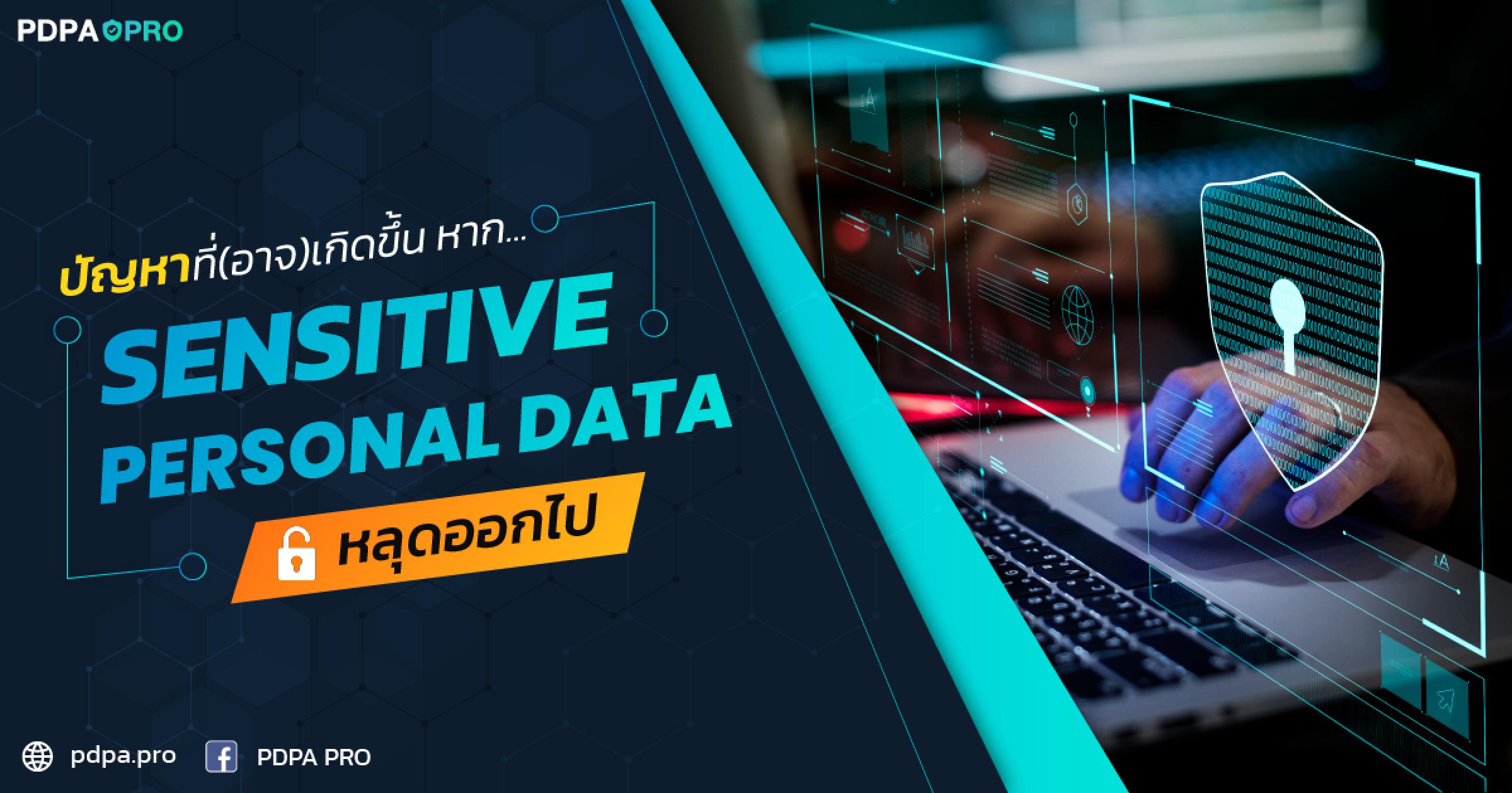 ถ้า Sensitive Personal Data หลุดไป จะจัดการอย่างไรได้บ้าง