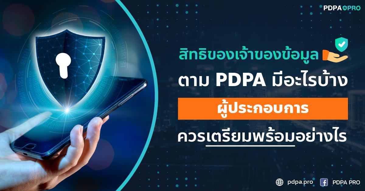 สิทธิของเจ้าของข้อมูล (Data Subject) ตาม PDPA มีอะไรบ้าง และผู้ประกอบการควรเตรียมพร้อมอย่างไร
