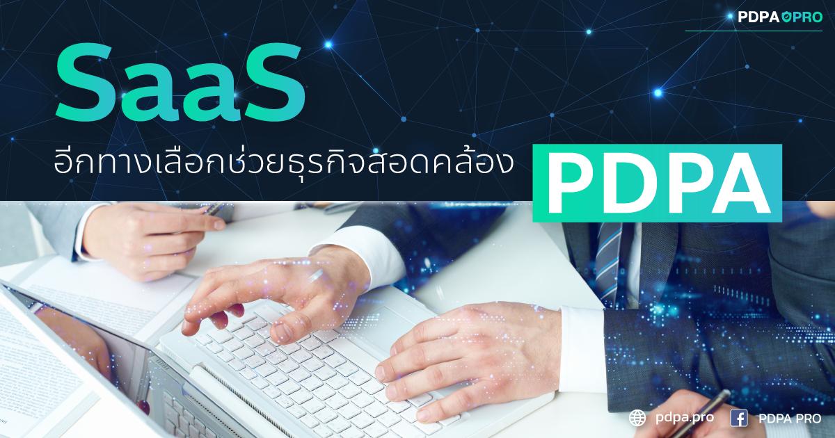 นักฎหมายกับ SaaS แบบไหนตอบโจทย์การทำ PDPA ตามขั้นตอน ที่สุด?