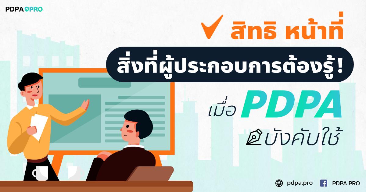 สิทธิ หน้าที่ และสิ่งที่ผู้ประกอบการต้องรู้เมื่อ PDPA บังคับใช้