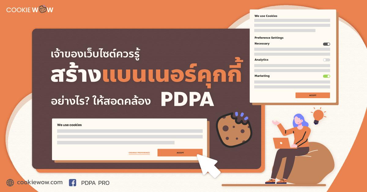 เจาะลึกการสร้าง Cookies Consent Banner ที่สอดคล้องตาม PDPA ทำอย่างไร