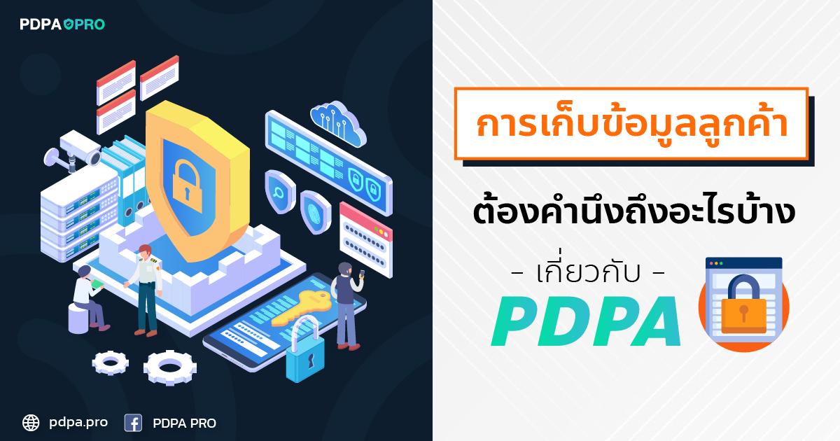 การเก็บข้อมูลลูกค้าต้องคำนึงถึงอะไรบ้าง ตามกฎหมาย PDPA