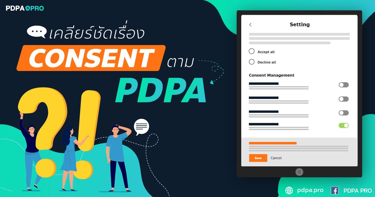 เคลียร์ชัดเรื่อง consent ตาม PDPA