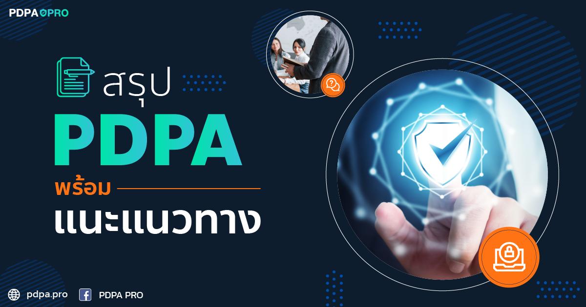 สรุป PDPA คืออะไร ฉบับเข้าใจง่าย พร้อมแนะแนว