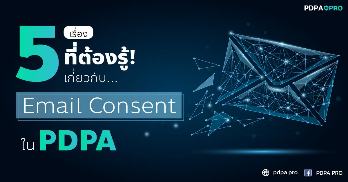 5 เรื่องที่ต้องรู้เกี่ยวกับ Email Consent ใน PDPA
