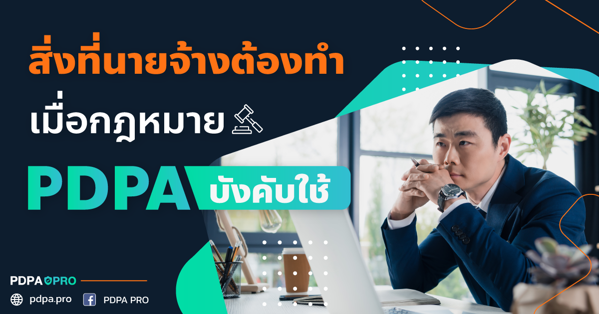 pdpa-a-guide-for-employers