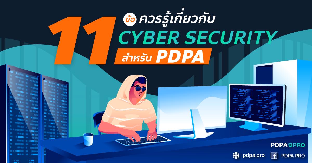 11 สิ่ง Cyber Security ที่คุณควรรู้สำหรับ PDPA