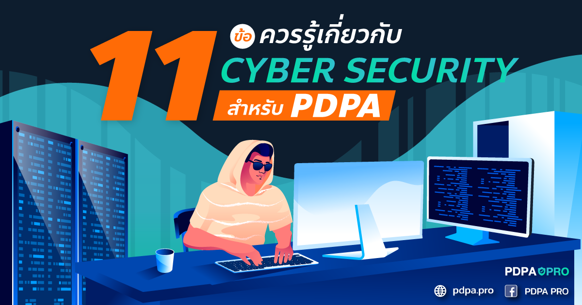 11-cyber-security-tips-pdpa