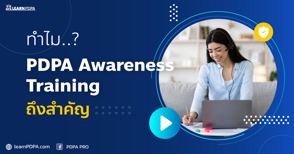ทำไมการสอน PDPA Awareness นั้นสำคัญกับพนักงานทุกคน