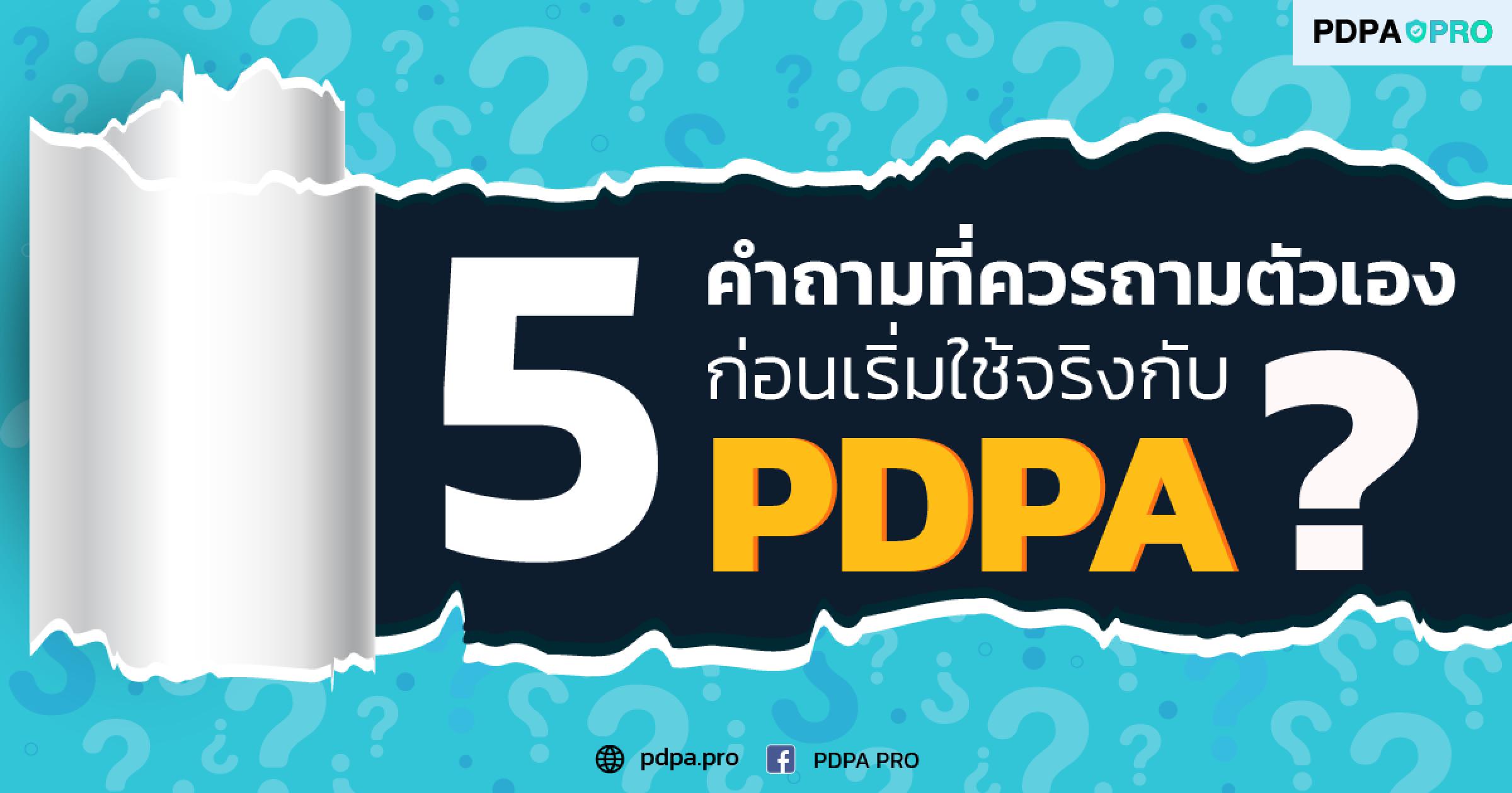 5 คำถามที่ควรถามตัวเองก่อนเริ่มใช้จริงกับ PDPA