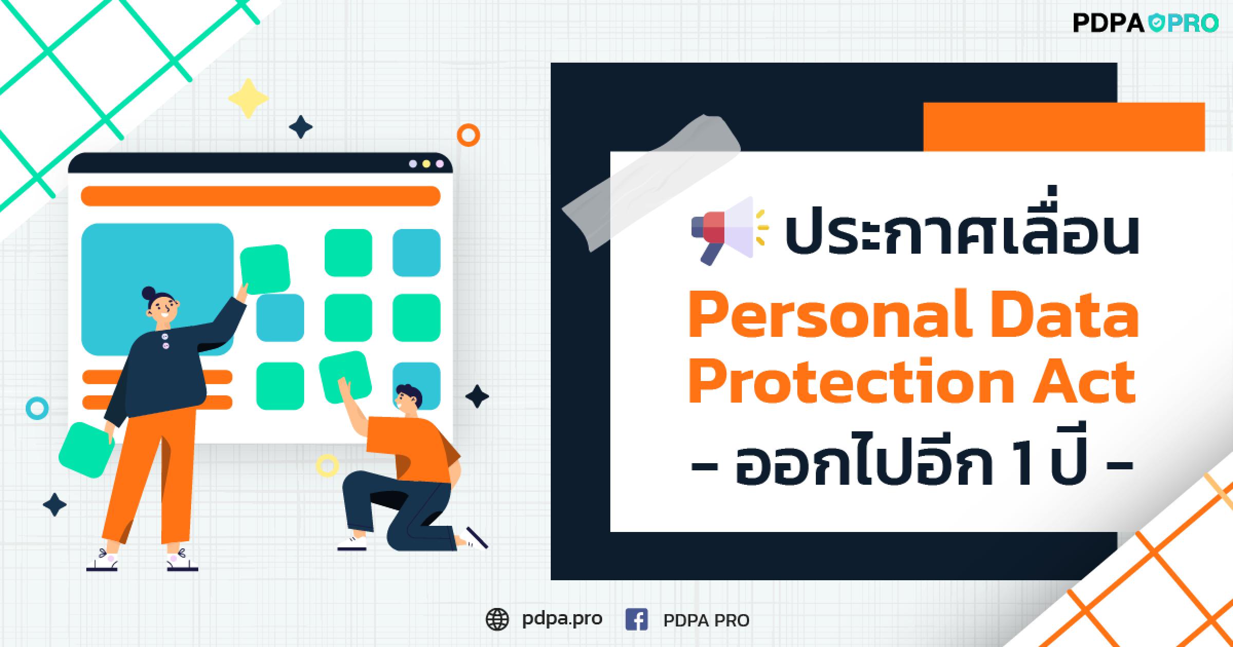 ประกาศเลื่อน Personal Data Protection Act ออกไปอีก 1 ปี